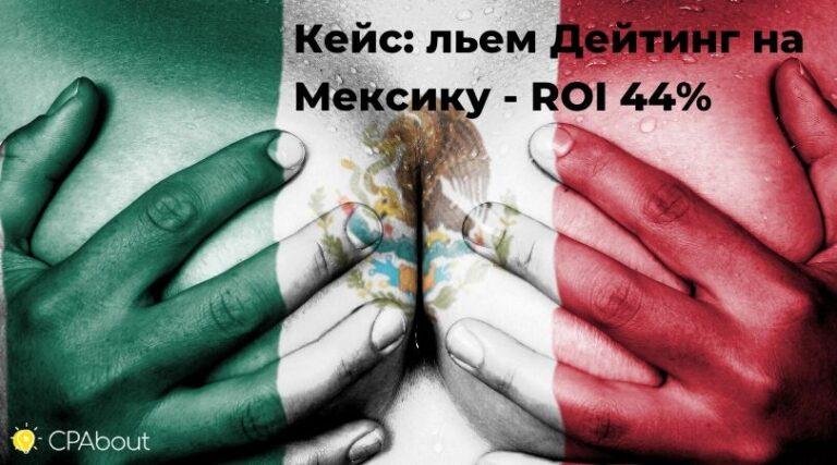 Кейс: льем Дейтинг на Мексику – ROI 44%
