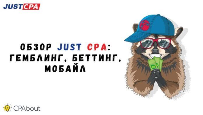 Just CPA обзор