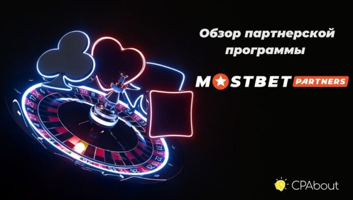 Mostbet Patrners - обзор