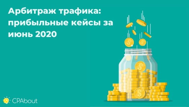 Арбитраж трафика: прибыльные кейсы за июнь 2020