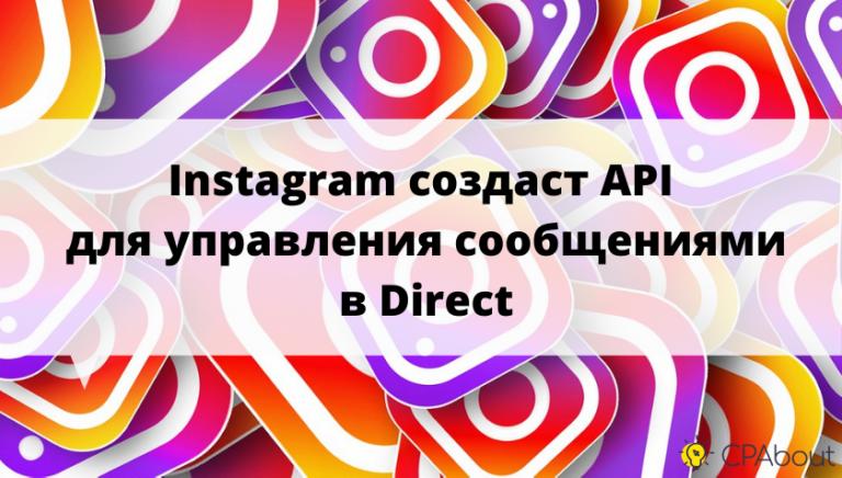 Instagram создаст API для управления сообщениями в Direct