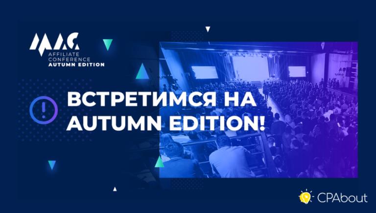 Конференция MAC Autumn Edition 2020