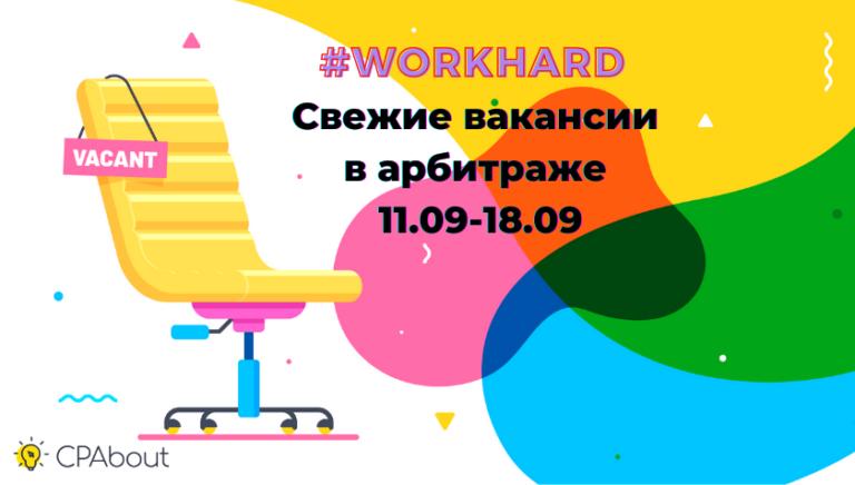 Свежие вакансии в арбитраже трафика 11.09-18.09