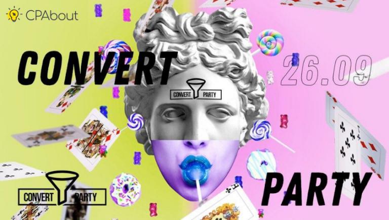 Арбитражная тусовка Convert Party