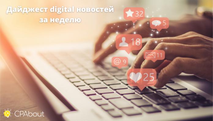 digital новости