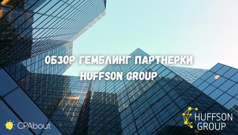 Обзор партнерки Huffson Group 2021