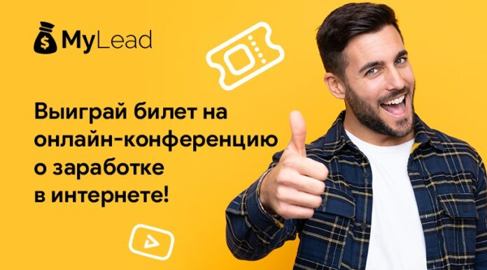 mylead-conference