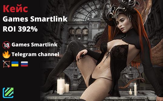 5892$ на Games Smartlink с Telegram каналов ROI 392%