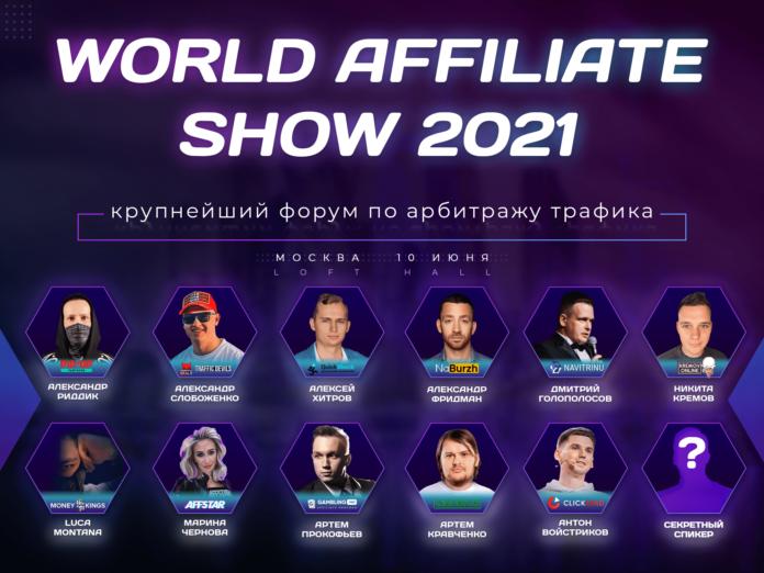 world-affiliate-show